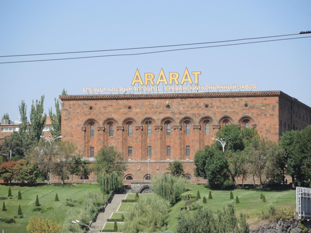 Ереван. Завод коньячных вин Арарат