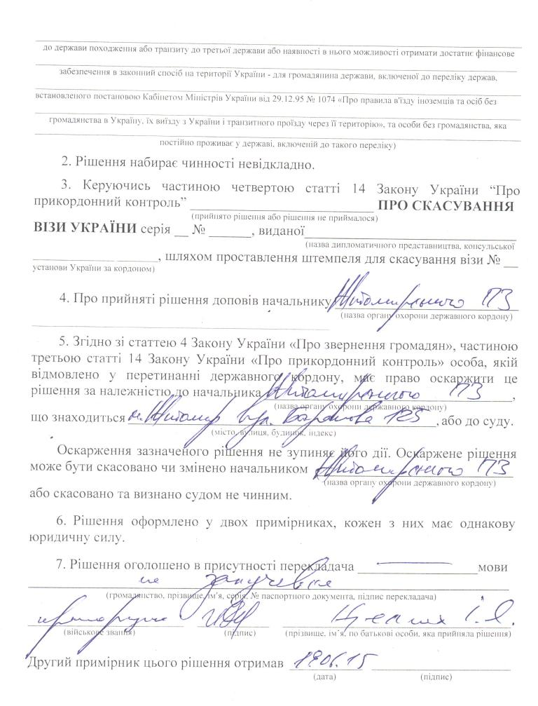Отказ ZserG`у во въезде на Украину