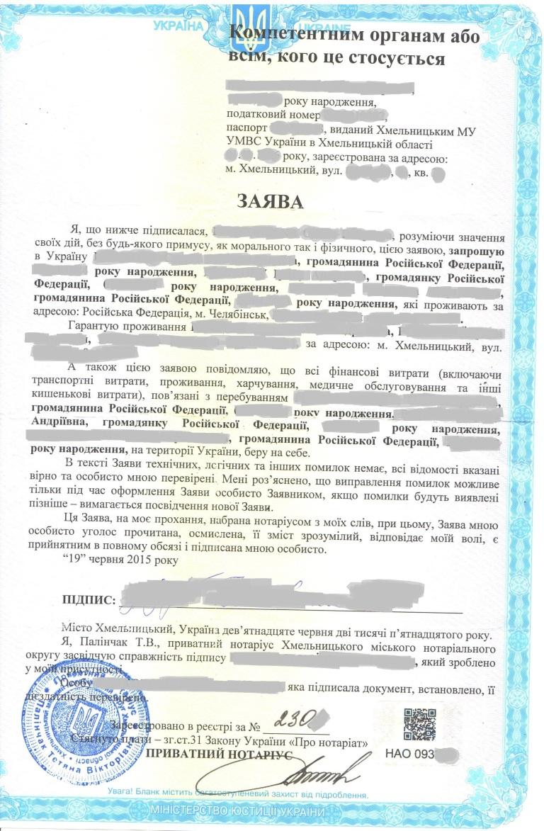 Нотариально заверенное приглашение всех нас на Украину