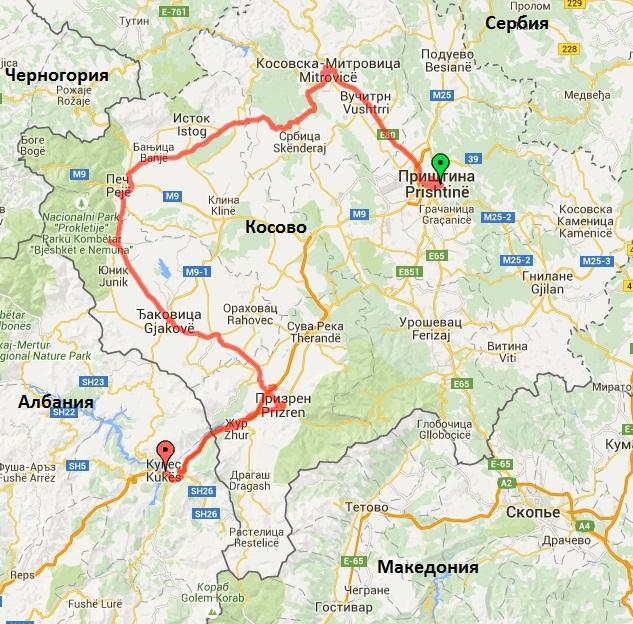 19-й день. Косово. Приштина - Косовская-Митровица - Печь - Призрен - Кукес (Албания)