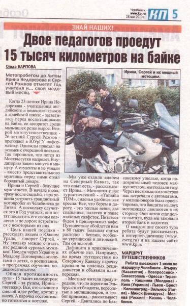 Статья в Комсомольской Правде