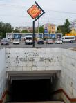 Волгоград. Метро-Трамвай