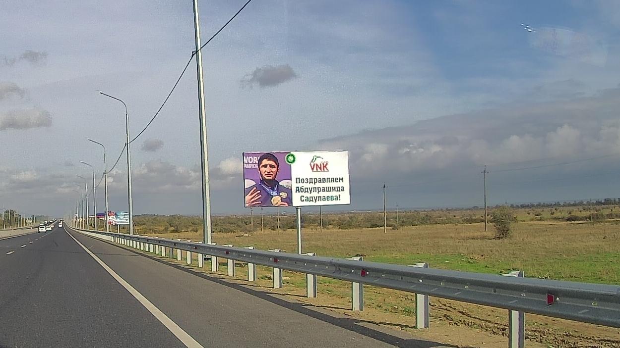 Дагестанский борец