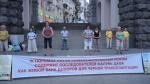 Митинг Фалунь-Дафа
