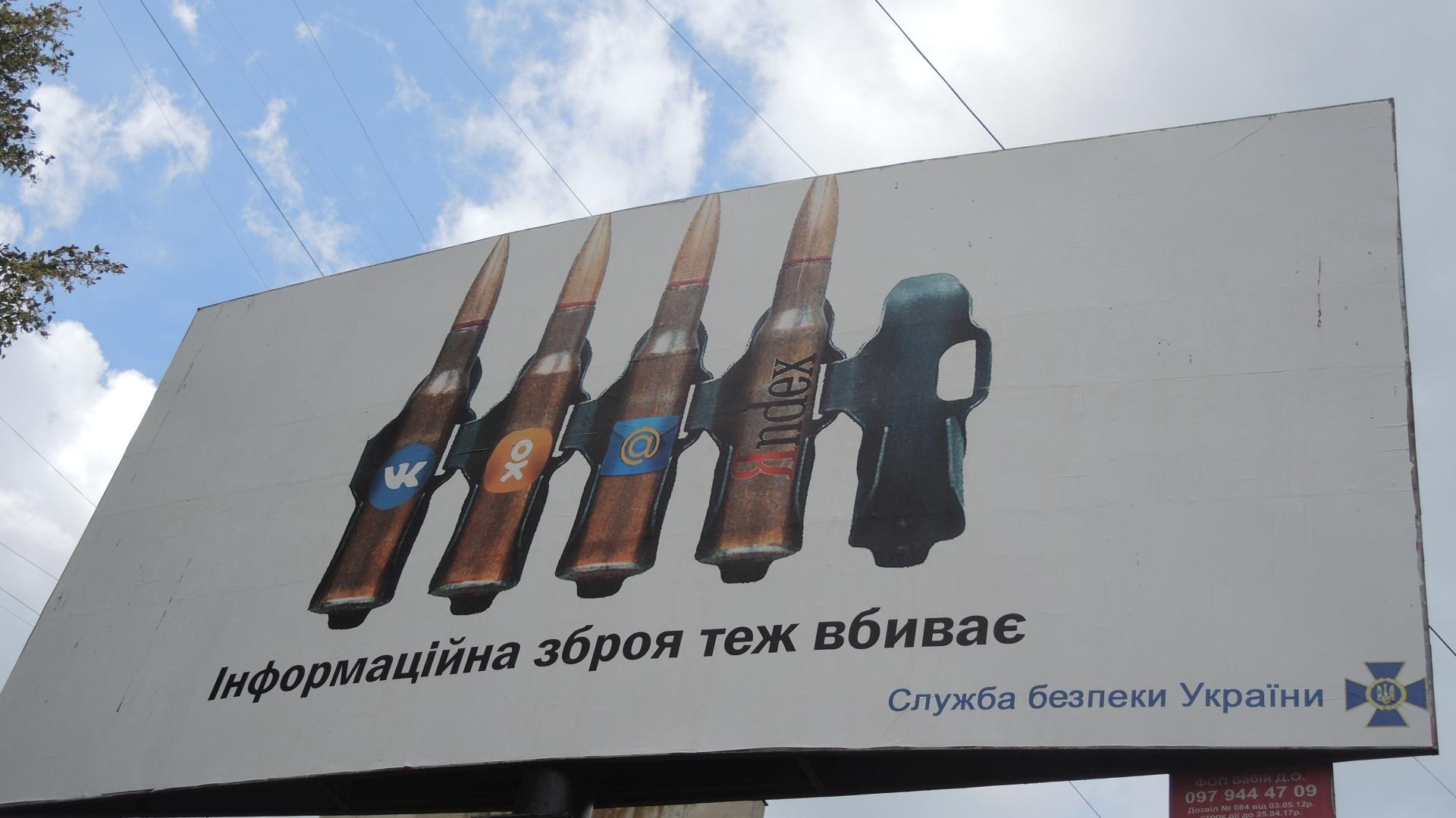 Пропаганда от местного ФСБ